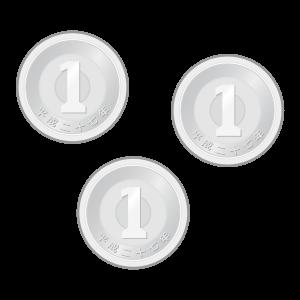 1円玉3枚