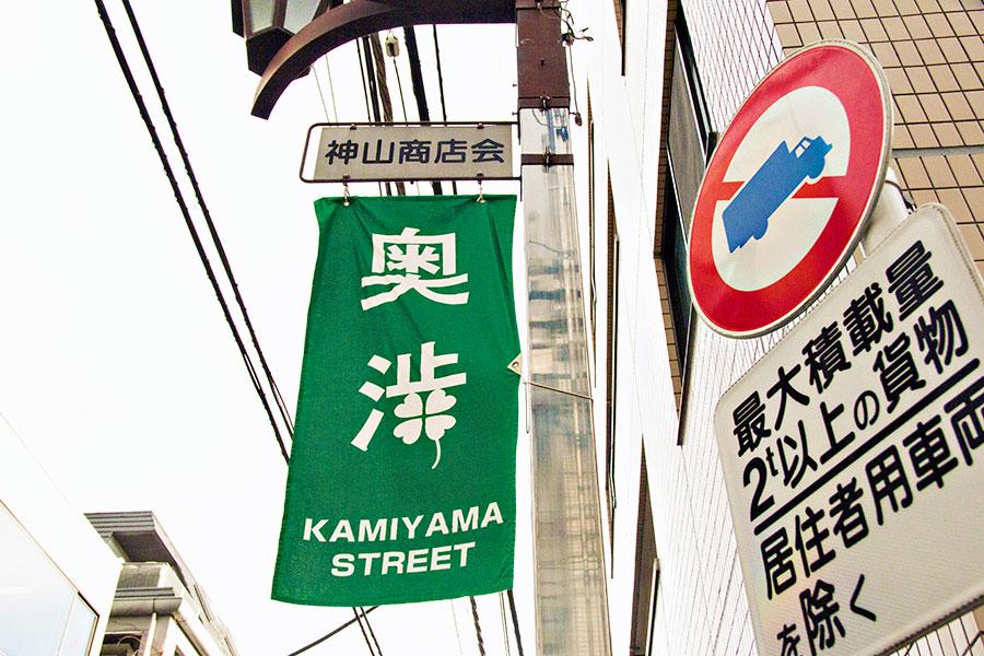 okushibu