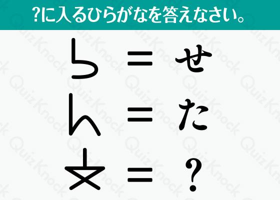 この形は何??形から答えを導け...