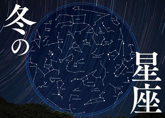 これで冬は完璧!】寒い夜も楽しもう!冬の星座クイズ