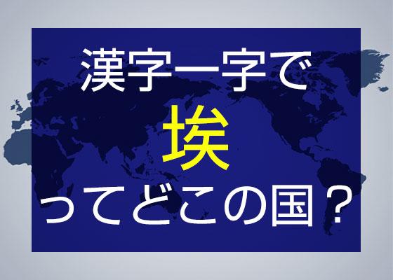 国名 漢字 一文字 『漢字一文字』で表す世界の国名 一覧91カ国