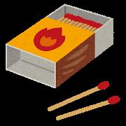 一箱のマッチ箱