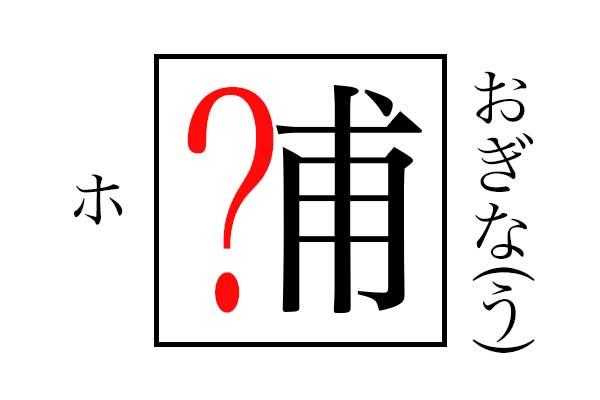 しめすへん 漢字