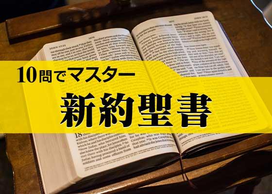 新約 聖書 と は