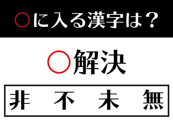 熟語 三 字 3文字の漢字『三字熟語 一覧