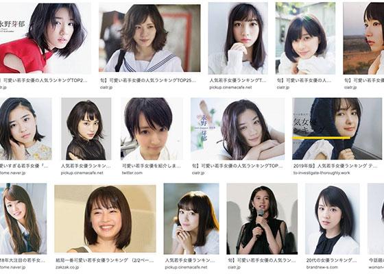 最近の女優がみんな美しい!一気に覚えよう、美人若手女優クイズ