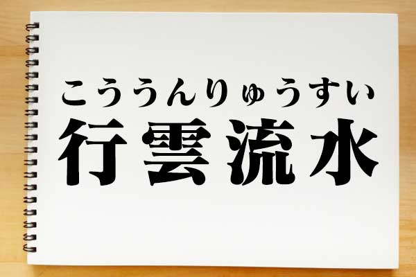 四字熟語かっこいい かっこいい四字熟語50選!格好いい四文字と難しい漢字の意味は?