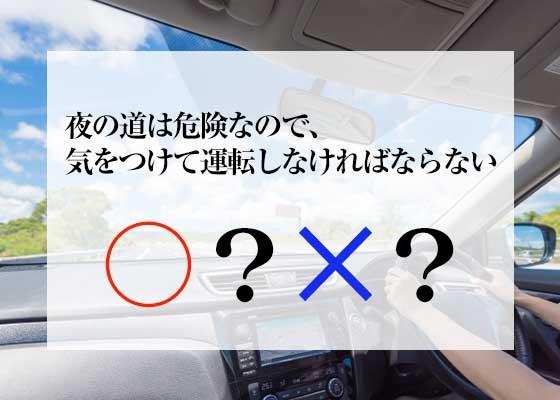 試験 運転 免許
