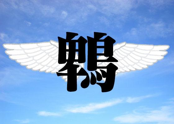 漢字 激 ムズ クイズ番組で話題の難読漢字にチャレンジ!その1