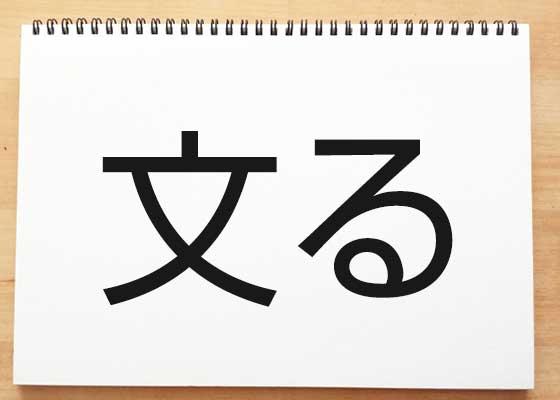 文る」は何と読む?絶対見たことある漢字!でも難しい?