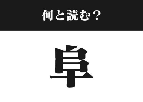 激 ムズ 漢字