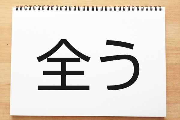 ひしめく 漢字