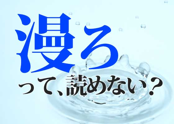 おろし金 漢字