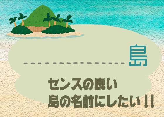 どう 森 島 の 名前