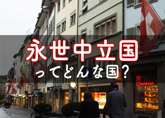永世中立国ってどんな国?日本の戦争放棄とどう違うの?