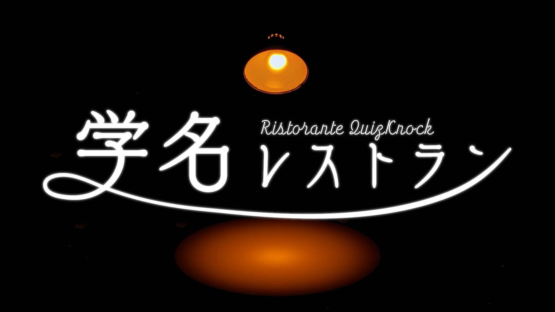 異国転生に備えて、学名レストランを開店しました【グローバルに生きる】