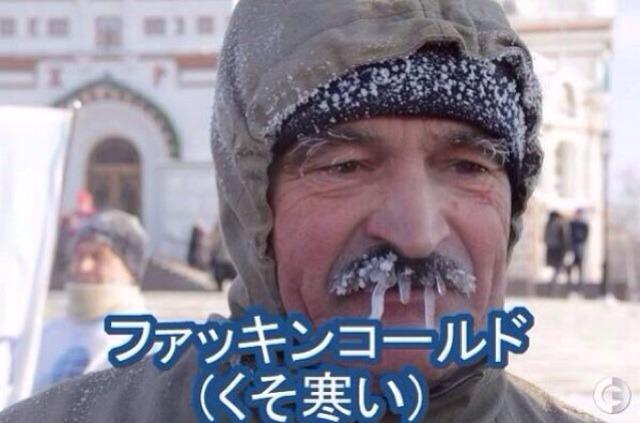 最高5度 最低-15度くらい つまりくそ寒い。
